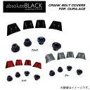【Absolute Black】アブソリュートブラック CRANK BOLT COVERS FOR DURA-ACE クランクボルト+カバー デュラエース900...
