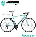 ロードバイク 2019年 BIANCHI ビアンキ IMPU...