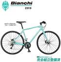 (予約受付中 7月予定)クロスバイク 2019年 BIANCHI ビアンキ ROMA2 Disc ローマ2 Disc Matt CK16