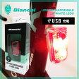 【即納】【BIANCHI】 ビアンキ LIGHT リアライト USB Rechargeable Safety Light USB充電式セーフティリアライト CG-211R チェレステ【4712123265797】