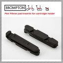 【BROMPTON】ブロンプトン OPTION PARTS オプションパーツ ブレーキシュー Pair Fibrax pad-inserts for cartridge holderk【5053099029013】