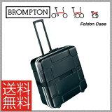 ������̵���ۡ�BROMPTON�ۥ֥��ץȥ� BAG �عԥХå� Foldon Case �ϡ��ɥ�����