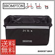 【予約受付中納期未定】【送料無料※北海道・沖縄県除く】【BROMPTON】ブロンプトン BAG バッグ BASKET BAG バスケットバッグ