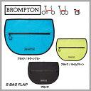 【予約受付中】【BROMPTON】ブロンプトン BAG バッグ S BAG FLAP Sバッグフラップ(30003000)