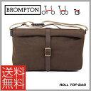 【送料無料※北海道・沖縄県除く】【BROMPTON】ブロンプトン BAG バッグ ROLL TOP BAG ロールトップバッグ ワックスドキャンバス【5053099001910】