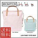 (送料無料)(BROMPTON)ブロンプトン BAG バッグ LEATHER TOTE BAG レザートートバッグ