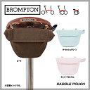 (予約受付中一部受注生産品)(BROMPTON)ブロンプトン BAG バッグ SADDLE POUCH サドルポーチ