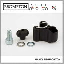 (BROMPTON)ブロンプトン HANDLEBAR CATCH ハンドルバーキャッチ(5053099040001)