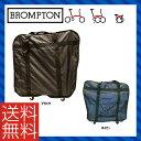 【送料無料※北海道・沖縄県除く】【BROMPTON】ブロンプトン BAG 輪行バッグ ころが〜る