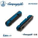 Campagnolo カンパニョーロ BRAKE SHOE ブレーキシュー BR-PEO5001 ブレーキブロック(カンパニョーロタイプ) (交換用)(4ケセット)(シャマル ミレ・レーシングゼロ ナイト 専用)(8050046162172)