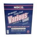 【WAKO'S】ワコーズ ケア剤 [A141] Various Coat バリアスコート