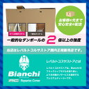 【送料無料】ロードレーサー 2017年モデル BIANCHI ビアンキ INTENSO 105 11SP インテンソ105 チェレステ