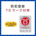 防犯登録[TSマーク(赤マーク)付帯](当店購入自転車限定)...