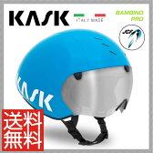 【送料無料※北海道・沖縄県除く】16 KASK カスク Helmet ヘルメット BAMBINO PRO バンビーノプロ ライトブルー M【2048000001953】L【2048000001960】【JCF公認モデル】