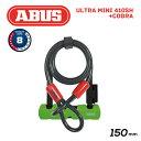 (ABUS)アブス LOCK ロック U-LOCK Ultra Mini 410SH +Cobra ウルトラミニ410SH+コブラ 150mm