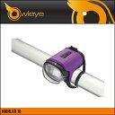 【owleye】オウルアイ LIGHT ヘッドライト High Lux 18 ハイラックス18 パープル【USB充電】【150ルーメン】【028538】