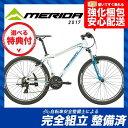 【自転車安全整備士による完全組立・調整・梱包】【特典付】【MTB】【マウンテンバイク】【自転車】
