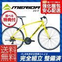 【送料無料】【自転車安全整備士による完全組立・調整・梱包】【特典付】【CROSS】【クロスバイク】【自転車】