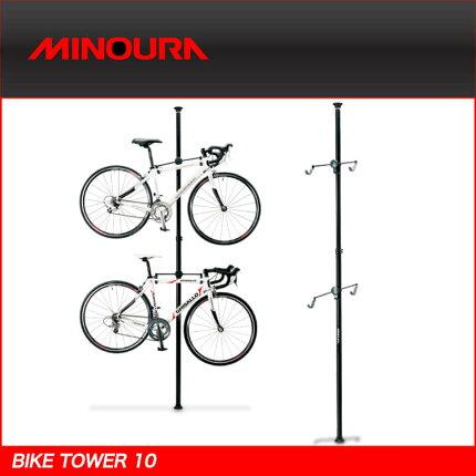 【ミノウラ】MINOURAバイクタワー10BIKETOWER10