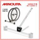 【MINOURA】ミノウラ アタッチメント バーゴ VERGO-TF Wheel Support VERGO-TF用ホイールサポート(1本) 【01423311000】【4944924423025】