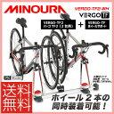 【送料無料】【MINOURA】ミノウラ カーキャリア VERGO-TF2-WH バーゴTF2 2台用