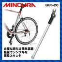 【MINOURA】ミノウラ STAND スタンド Quick Up Stand QUS-20 クイックアップスタンドQUS-20【4944924211608】