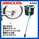 【MINOURA】ミノウラ STAND スタンド B-Fit:S ビーフィッツ チェレステ【簡単取付】【アルミ製】【4944924211592】