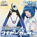 【即納】【GODHAND】ゴッドハンド TOOL 工具 GH-BWC-150CN ワイヤーカッター【4562349871346】