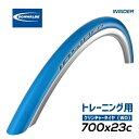 【SCHWALBE】シュワルベ【トレーニング用タイヤ】INSIDER インサイダー 700×23C(1本)
