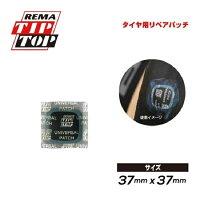 (TIPTOP)チップトップ タイヤ用リペアパッチ 37mm(1枚)(4003115125046)の画像