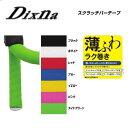 【Dixna】ディズナ BARTAPE バーテープ スクラッチバーテープ(30003302)