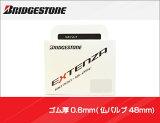 【BRIGESTONE】ブリジストン EXTENZA エクステンザ TUBE チューブ ゴム厚0.6mm(仏バルブ48mm)【F310102】【4977716049202】