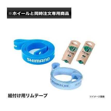 【ホイール組付オプション品】RIMTAPEリムテープ1本用