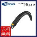 SCHWALBE シュワルベ ROAD タイヤ SCHWALBE PRO ONE HT シュワルベ プロワン HT 700×22 700×25(1本)