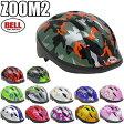 ベル(BELL) ズーム2 XS/S 【サイズ/48〜54】【クレジットOK!送料無料!※北海道・沖縄県は除く】BELL  ZOOM2 キッズ・子供用ヘルメット