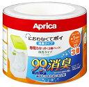 アップリカ におわなくてポイ 消臭タイプ専用カセット(微香タイプ)3個セット 09125【クレジットOK!】Aprica おむつ用品 取替え用