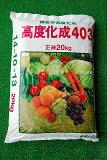[首页],以期在普通高中使用化肥的蔬菜。所以易于推广颗粒,其特点是早期的效果。你喜欢重肥快递!重化工化肥拥有先进的房子一般蔬菜中使用[【自宅まで配送します】野菜全般に使える高度化成肥料。粒状なので散布しや