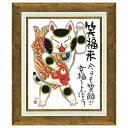 糸井 忠晴 メッセージ アート 40cm 招き猫 額付 ポスター ギフト 雑貨 インテリアグッズ 取寄品