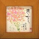 【取寄品】御木幽石 ありがとう こころをこめて ほほえみ-12 ミニフレーム付きポスター メッセージアート通販