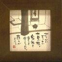 【取寄品】御木幽石 でっかいでっかい大黒柱 ブラウン ほほえみ-52 ミニフレーム付きポスター メッセージアート通販