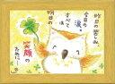 【取寄品】 絵描きサリー 明日の笑顔のために… SSA-45 ポストカード額装 フレーム付きART メッセージアート