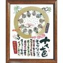【取寄品】御木幽石 十人十色 YIF-08 福福額 フレーム付きポスター メッセージアート通販