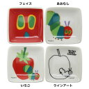 プチ 角 小皿 ミニプレート はらぺこあおむしエリックカール 金正陶器 5.5×5.5cm 日本製 食器 絵本 ベルコモン