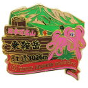 2段 ピンズ ピンバッジ 日本百名山 乗鞍岳 エイコー コレクションケース入り トレッキング 登山通