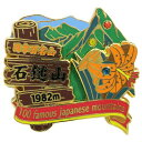 2段 ピンズ ピンバッジ 日本百名山 石鎚山 エイコー コレクションケース入り トレッキング 登山通