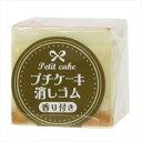 プチケーキケシゴム 消しゴム チーズケーキ サカモト 新学期 準備 文具 チーズの香り おもしろ 雑貨 メール便可