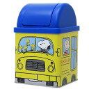 ミニダストボックス ゴミ箱 スヌーピー スクールバス ピーナッツ スモールプラネット 卓上収納 インテリア 雑貨