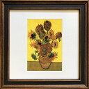 Gogh 名画 フィンセント ファン ゴッホ ひまわり 美工社 額装品 ギフト 装飾インテリア 取寄品 ベルコモン