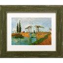 Vincent van Gogh 名画 フィンセント・ファン・ゴッホ The Draw Bridge 美工社 ZFA-61792 37.8x31.8x1.5cm ギフト 額付きインテリア 取寄品