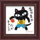 ミニ アート フレーム メッセージアート 糸井 忠晴 卓球 IT-00609 12x12cm ギフト 猫 額付き 和風インテリア 取寄品